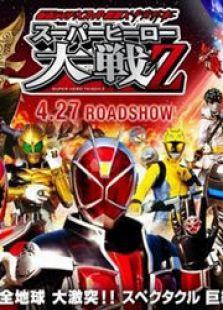 假面骑士x超级战队x宇宙刑事 超级英雄大战Z