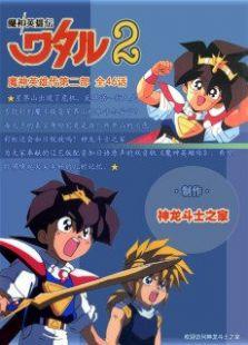 魔神英雄传OVA:没有终结的物语