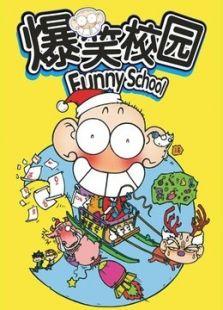爆笑校园(Funny School)