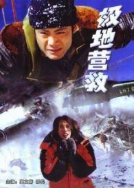 极地营救[2002]