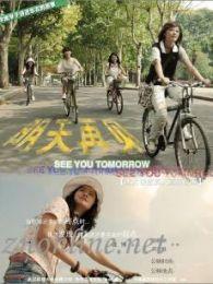 微电影《明天》