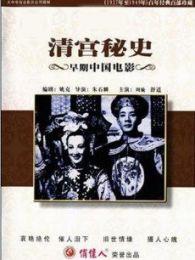 清宫秘史 1948版