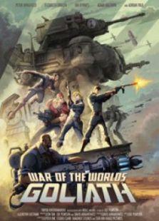 世界大战:歌利亚