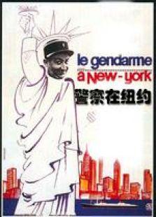 警察在纽约  国语版