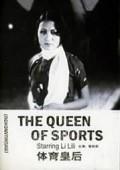 体育皇后 大陆版