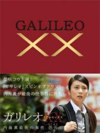 神探伽利略XX~内海薰最后的案件:愚弄