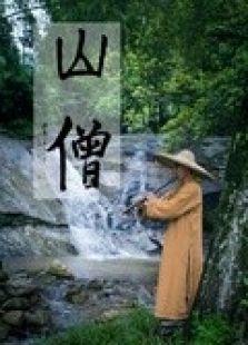 山僧(微电影)