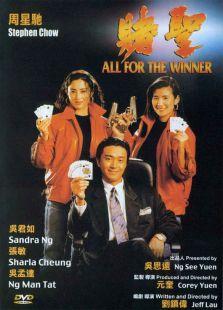《赌圣1》电影-高清电影完整版-免费在线观看-迅雷