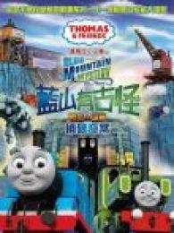 汤玛士小火车电影版:蓝山矿场的秘密