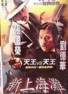 《新上海滩校园》高清-电影整版完国语-免费在电视剧电影女主方瑶图片