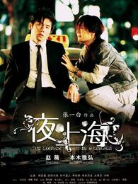 夜上海 大陆版