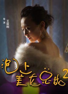 《泡上美女总裁2》电影 高清电影完整版