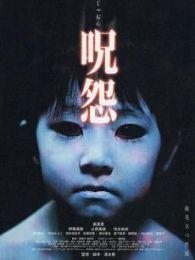 咒怨1 日本版