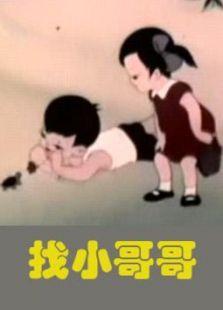哥哥小故事3原版闪图