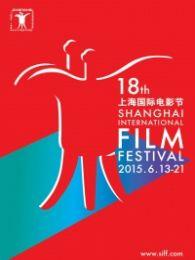 第18届上海电影节颁奖典礼