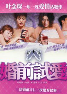 婚前试爱电影完整版 婚前试爱在线观看国语版