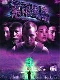 紫雨风暴 粤语