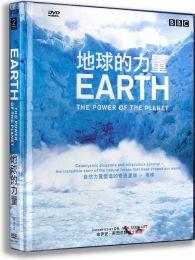 地球的力量