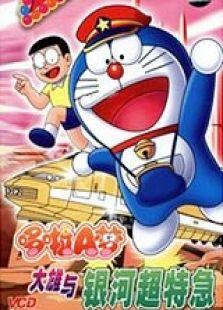 哆啦A梦1996剧场版:大雄与银河超特急 国语版