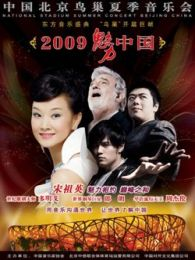 2009魅力中国