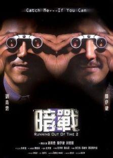 暗战2-粤