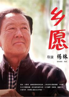 乡愿(微电影)
