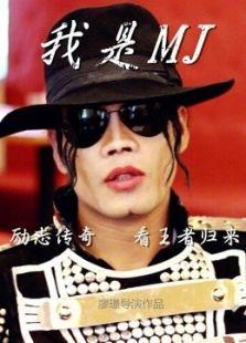 我是Michael Jackson(微电影)