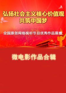 共筑中国梦微电影展播