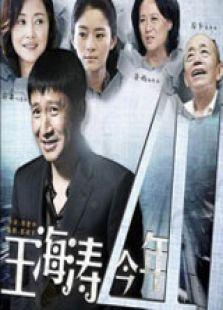 王海涛今年41 高清版