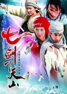 七剑下天山 电视剧全集 高清在线观看 免费迅雷下载