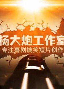 杨大炮喜剧系列