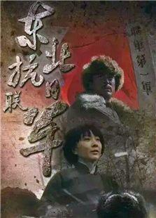 东北抗日联军