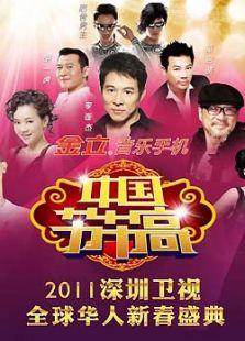 2011年深圳卫视春节晚会