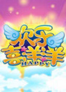 欢乐喜洋洋 2011