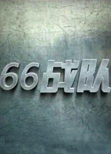 梦想音乐节 66战队