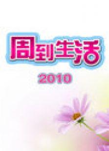 周到生活 2010