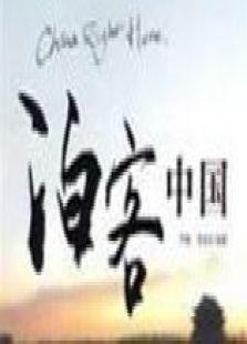 泊客中国2013盛典