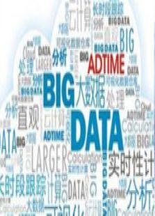 大数据技术下的新商业模式