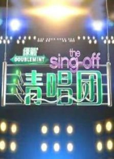 The Sing-off清唱团