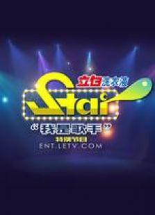《Star》我是歌手特别版