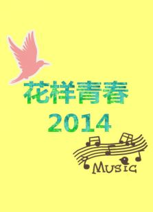 花样青春 2014