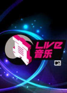 MTV真Live
