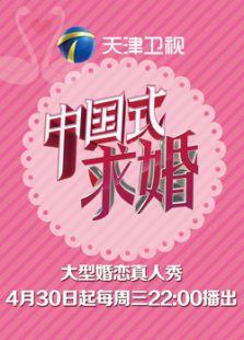 中国式求婚