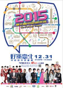 台北TVBS2015跨年演唱会