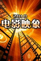 电影映象 2010