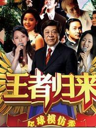2012天津卫视王者归来特别节目