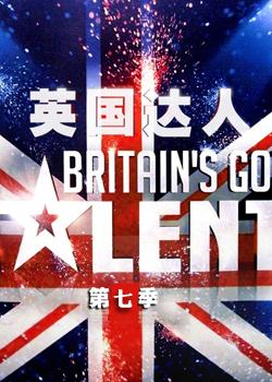 英国达人第7季