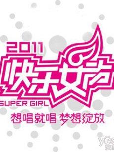 2011快乐女声十大性感国际范儿