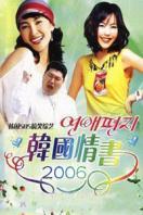 情书 2006