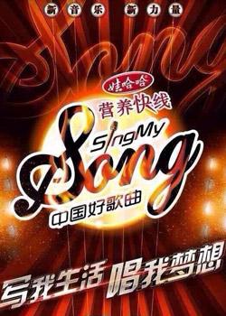 中国最佳原创歌曲